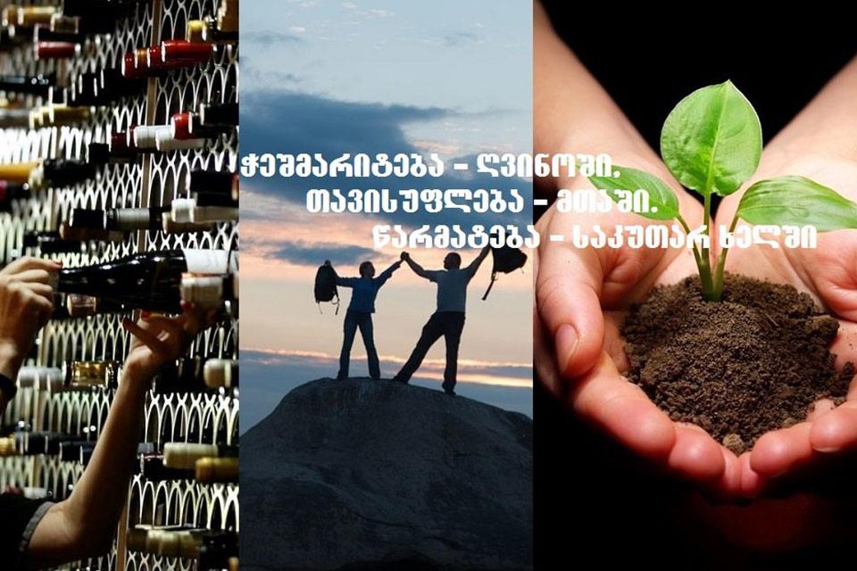 #სახლისკენ - ჭეშმარიტება - ღვინოში, თავისუფლება - მთაში, წარმატება - საკუთარ ხელში