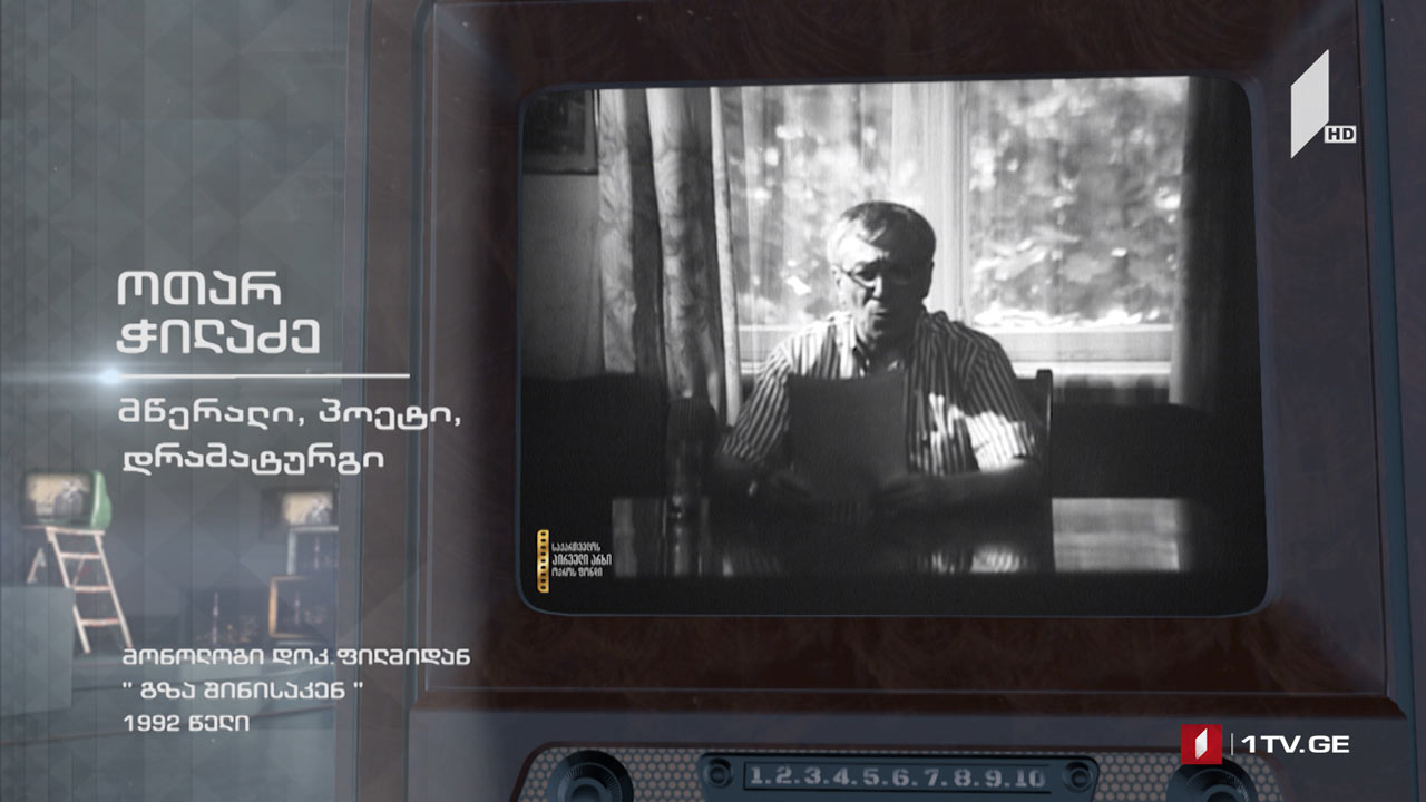 """ოთარ ჭილაძე - მონოლოგი დოკუმენტური ფილმიდან """"გზა შინისაკენ"""" #ტელემუზეუმი"""