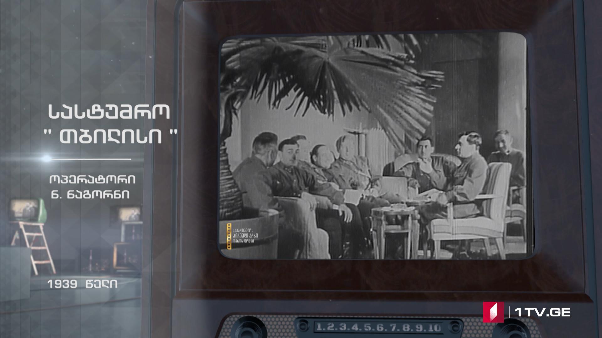 """#ტელემუზეუმი სასტუმრო """"თბილისის"""" კადრები არქივიდან, 1939 წელი"""