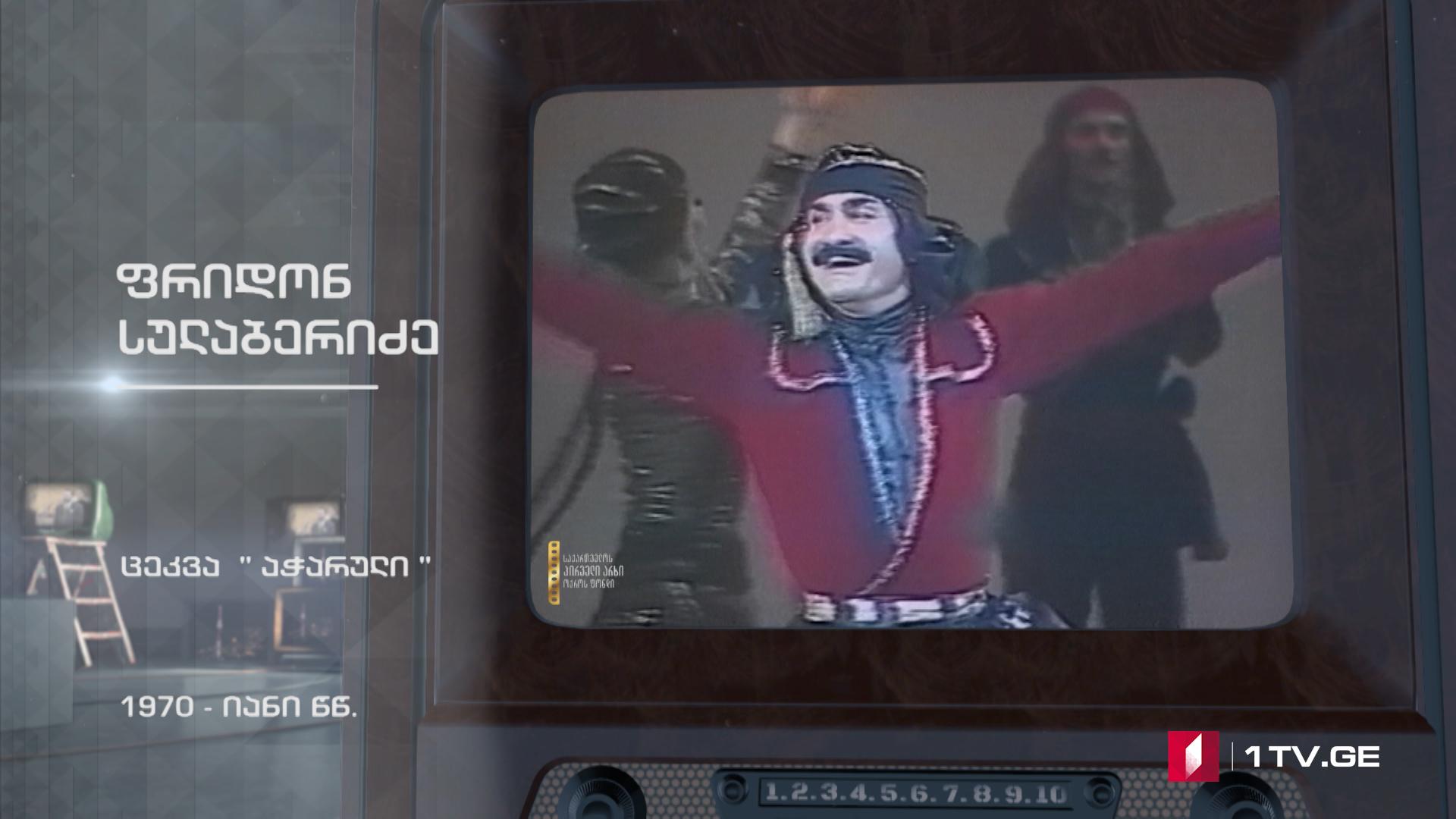 """#ტელემუზეუმი ფრიდონ სულაბერიძე - ცეკვა """"აჭარული"""", 1970-იანი წლები"""