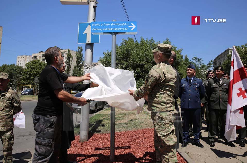 В Варкетили открылась улица Бадри и Вахтанга Гзиришвили, названная в честь отца и сына, погибших в борьбе за территориальную целостность Грузии