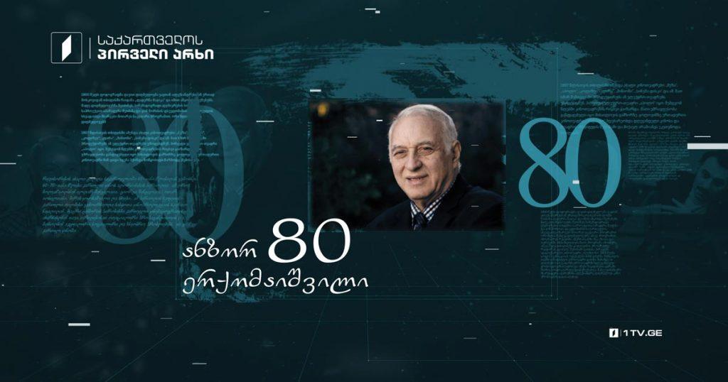 Georgian First Channeldigitising Anzor Erkomaishvili's recordings