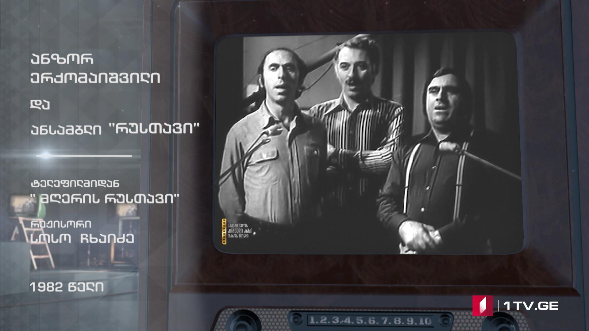 """#ტელემუზეუმი ანზორ ერქომაიშვილი და ანსამბლი """"რუსთავი"""", 1982 წლის ჩანაწერი"""