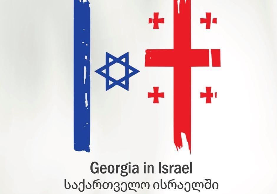 ისრაელში საქართველოს საელჩო ქვეყანაში ახალი რეგულაციების შესახებ ინფორმაციას ავრცელებს