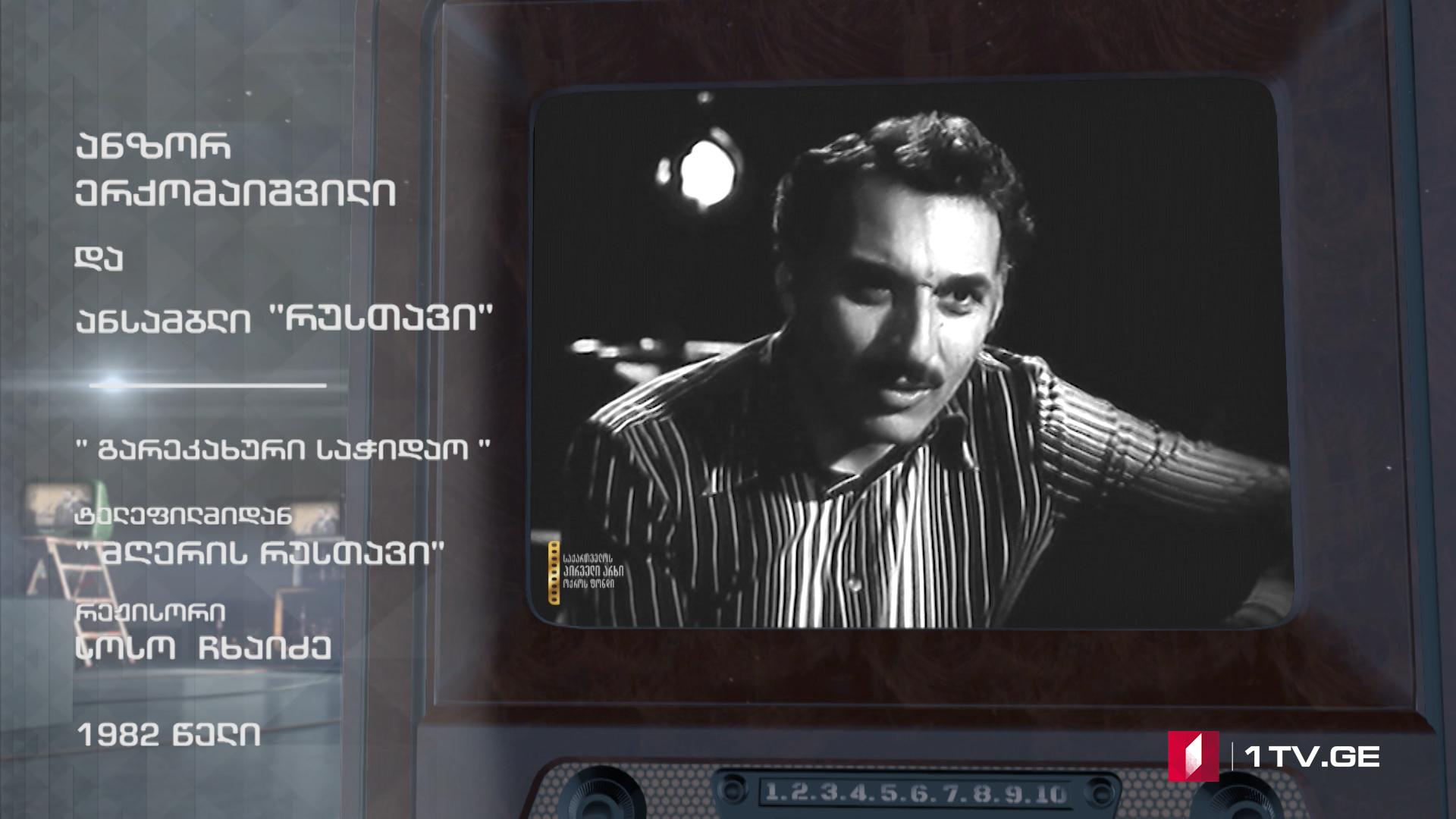 """#ტელემუზეუმი ანზორ ერქომაიშვილი და ანსამბლი """"რუსთავი"""""""
