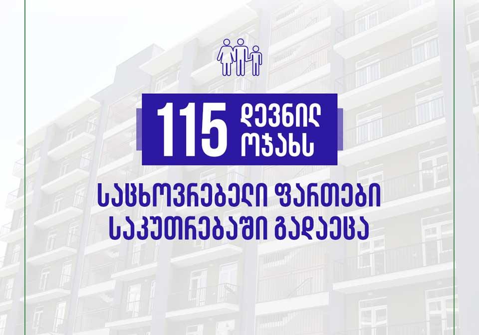 115 დევნილ ოჯახს საცხოვრებელი ფართი საკუთრებაში გადაეცა