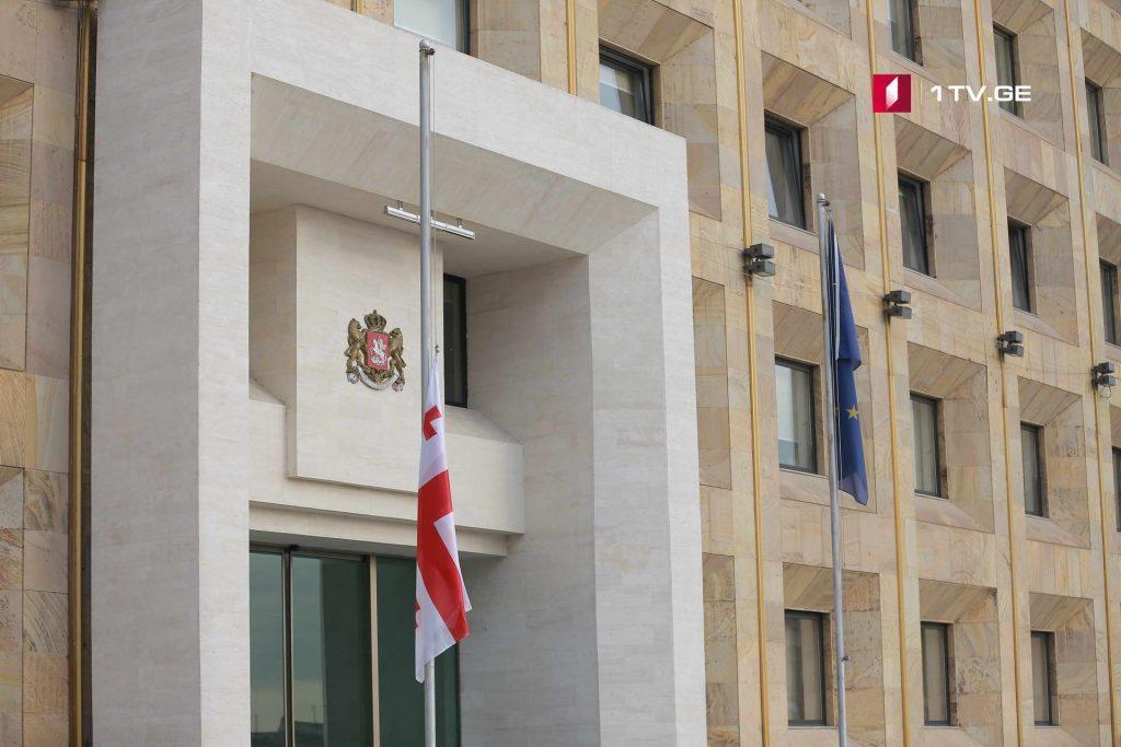 По решению правительства, 25 августа объявлено днем траура в Грузии