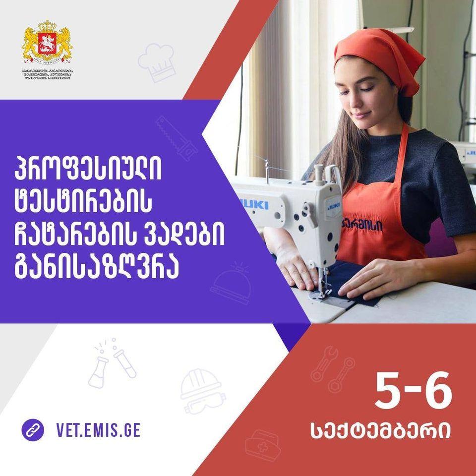 პროფესიული განათლების მიღების მსურველთა ტესტირება 5-6 სექტემბერს დაიწყება