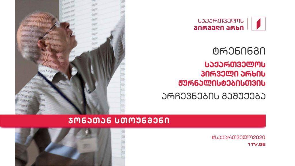 Gürcüstanın Birinci Kanalı seçkiqabağı jurnalistlərin yenidən hazırlanmasına başlayır