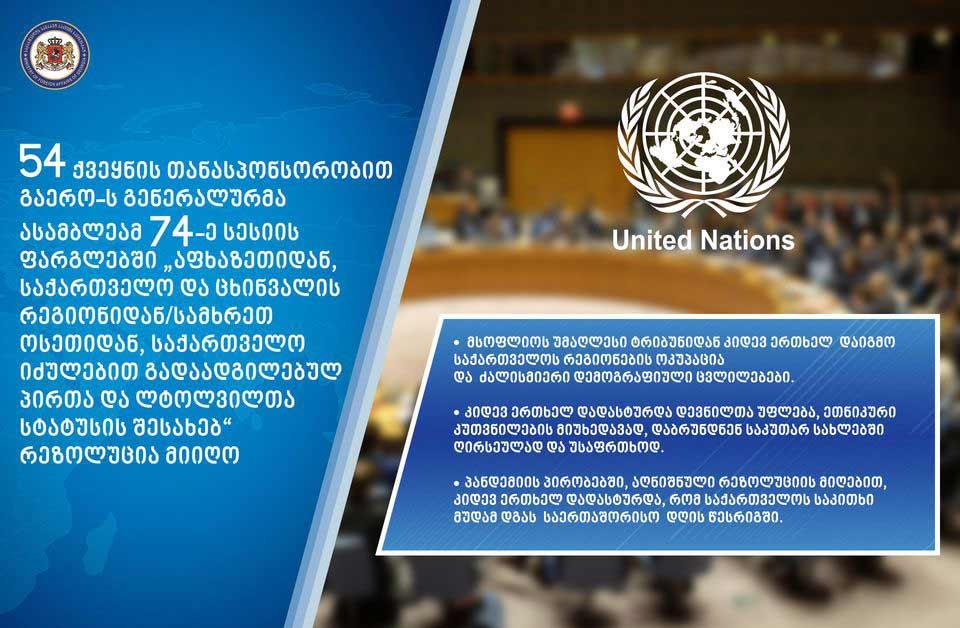ՄԱԿ-ի գլխավոր վեհաժողովը բռնազավթված Աբխազիայից և Ցխինվալի տարածաշրջանից բռնի տեղահանված անձանց և փախստականների կարգավիճակի մասին ընդունել է բանաձև