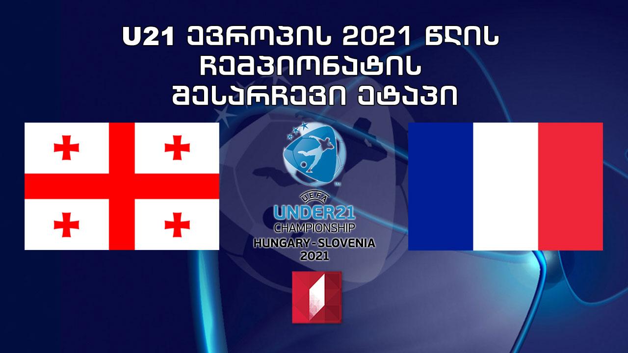 U21 #EURO2021 საქართველო - საფრანგეთი / 21-წლამდელთა ევროპის ჩემპიონატის საკვალიფიკაციო მატჩი