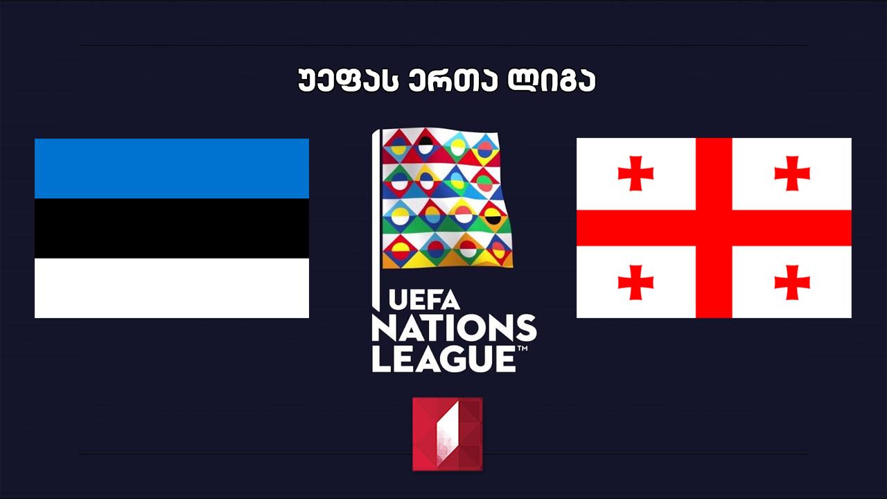#ერთალიგა ესტონეთი - საქართველო / UEFA Nations League. Estonia vs Georgia
