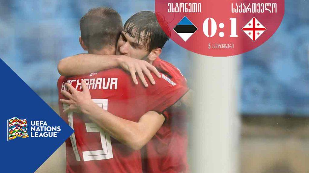 Georgia defeats Estonia in UEFA Nations League
