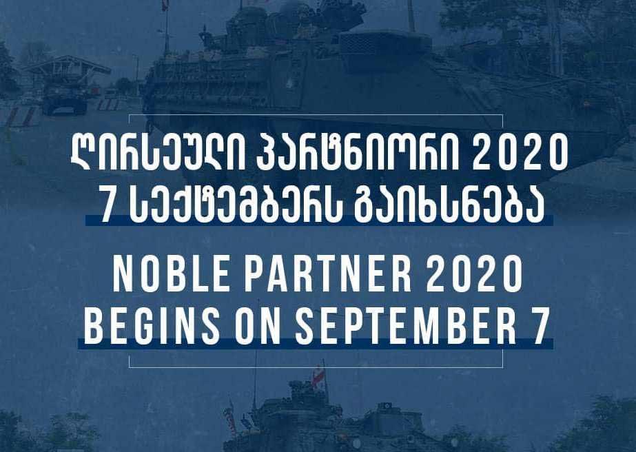 «Аккаг Партнер 2020» официалонæй  абон  райдайы