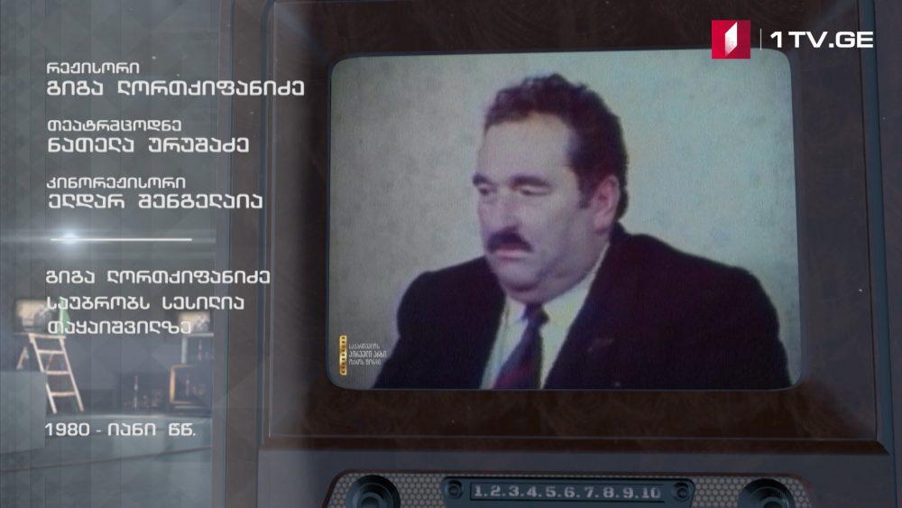 #ტელემუზეუმი გიგა ლორთქიფანიძე საუბრობს სესილია თაყაიშვილზე, 1980-იანი წლების ჩანაწერი
