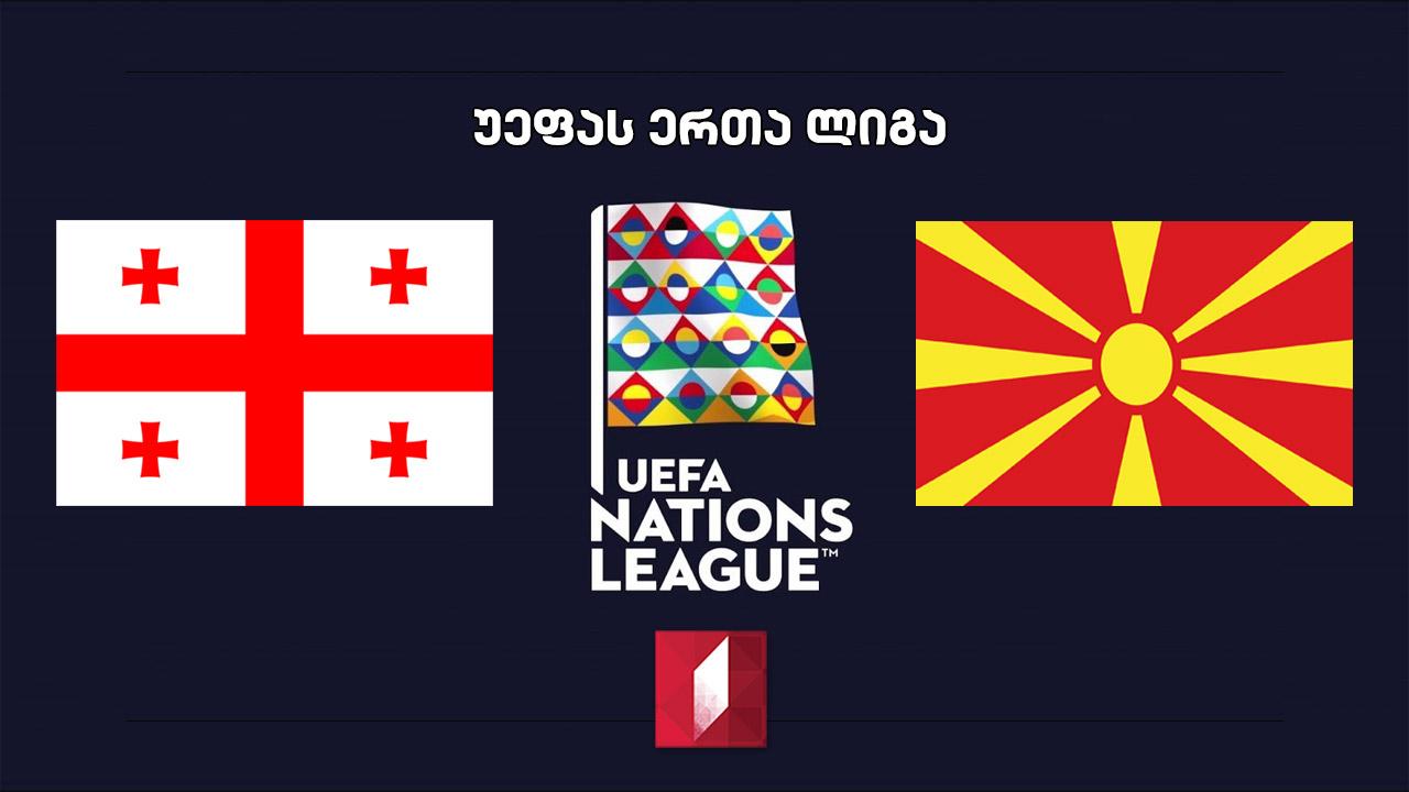 #ერთალიგა საქართველო - ჩრდილოეთ მაკედონია / UEFA Nations League. Georgia vs North Macedonia