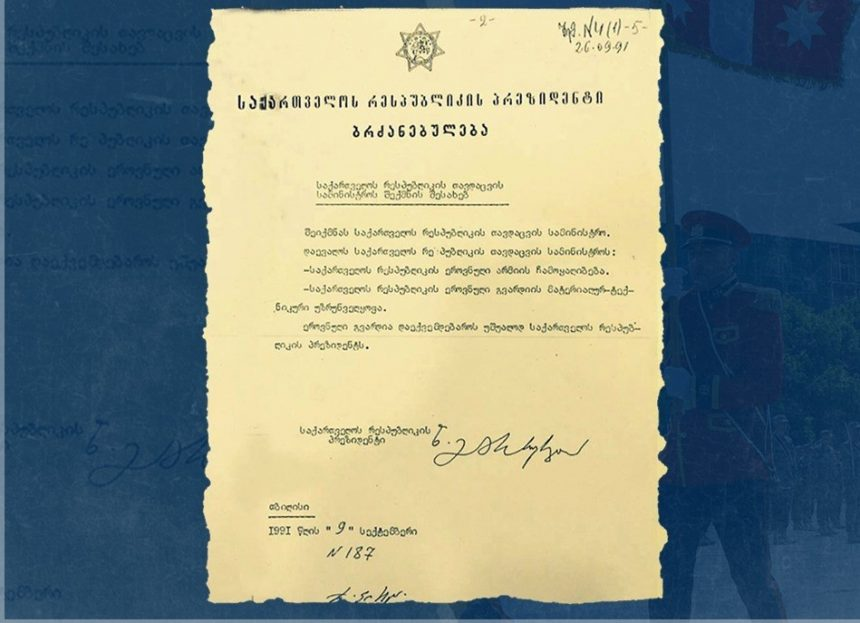 საქართველოს თავდაცვის სამინისტროს შექმნის დღიდან 29 წელი გავიდა