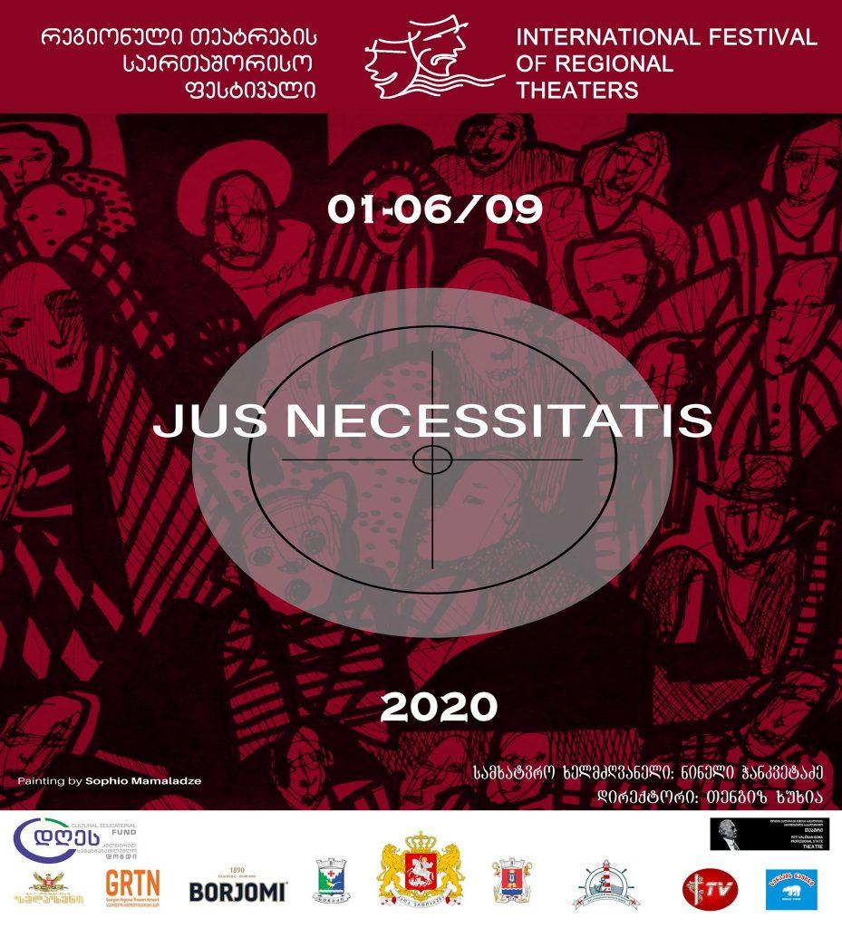 პიკის საათი - რეგიონული თეატრების საერთაშორისო ფესტივალი