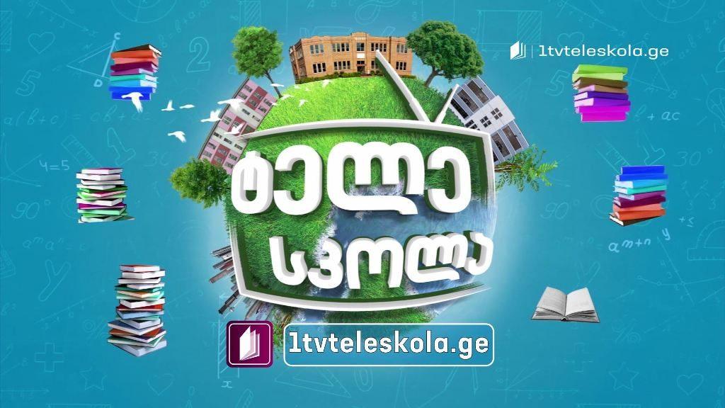 New season of Teleschool begins on September 15
