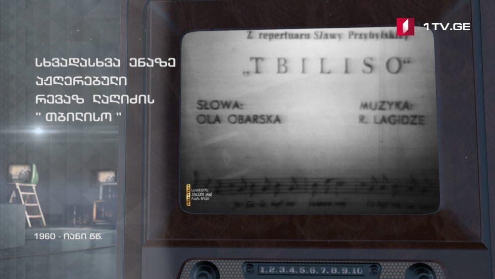 """#ტელემუზეუმი სხვადასხვა ენაზე აჟღერებული რევაზ ლაღიძის """"თბილისო"""""""