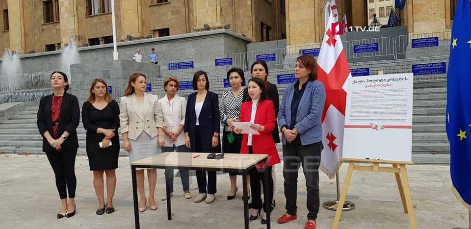 Женщины-политики объединяются против незаконных съемок, распространения и шантажа женщин кадрами личной жизни