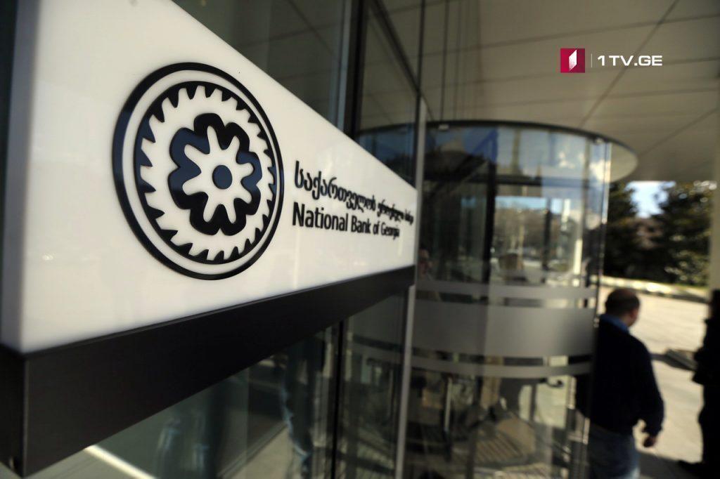 ეროვნული ბანკი - აგვისტოში ეროვნული ვალუტით გაცემული სესხების მოცულობა 343.29 მლნ ლარით გაიზარდა