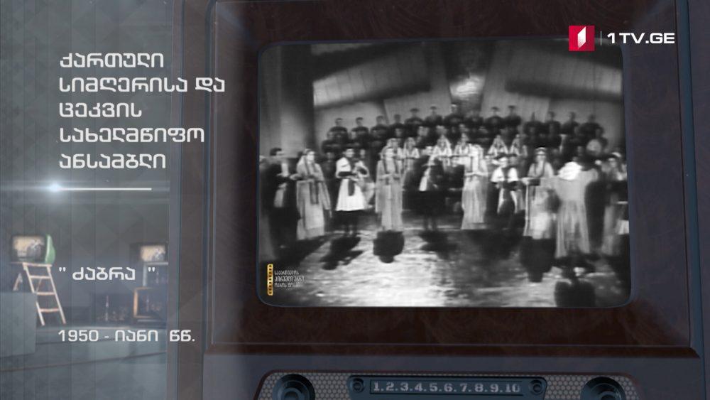 """#ტელემუზეუმი ქართული სიმღერისა და ცეკვის ანსამბლი """"ძაბრა"""""""