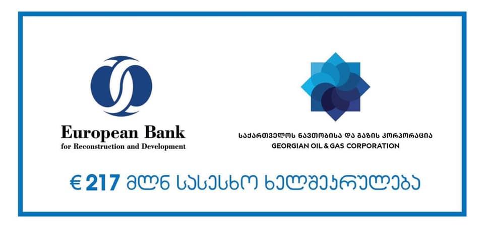 ევროპის რეკონსტრუქციისა და განვითარების ბანკმა (EBRD) საქართველოს ნავთობისა და გაზის კორპორაციას ევროობლიგაციების რეფინანსირებისთვის 217 მილიონი ევრო გამოუყო
