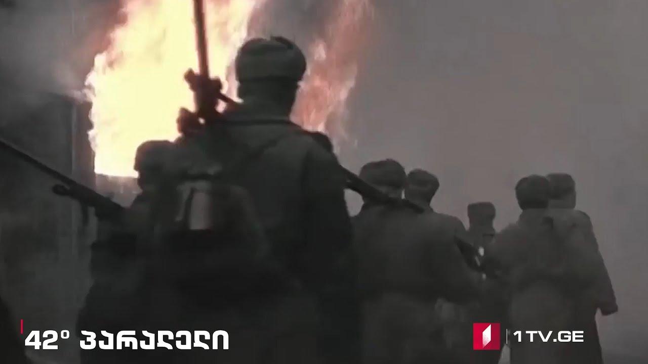 42° პარალელი -მეორე მსოფლიო ომის პოლიტიკური ეკონომია