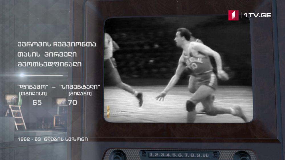 #ტელემუზეუმი ევროპის ჩემპიონთა თასის პირველი მეოთხედფინალი კალათბურთში, 1962-63 წლების სეზონი
