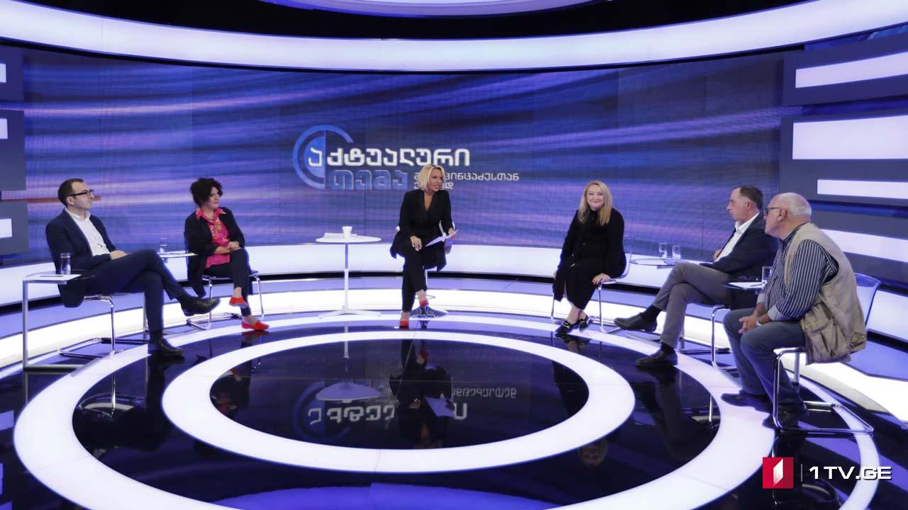 """ქართული საარჩევნო პოლიტტექნოლოგია და სპეციალისტების თვალით დანახული კამპანია """"აქტუალურ თემაში"""" #LIVE"""
