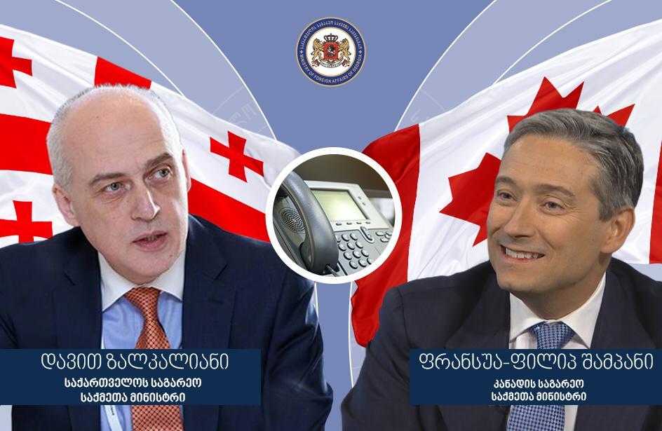 დავით ზალკალიანმა კანადის საგარეო საქმეთა მინისტრთან, ფრანსუა ფილიპშამპანთან სატელეფონო საუბარი გამართა