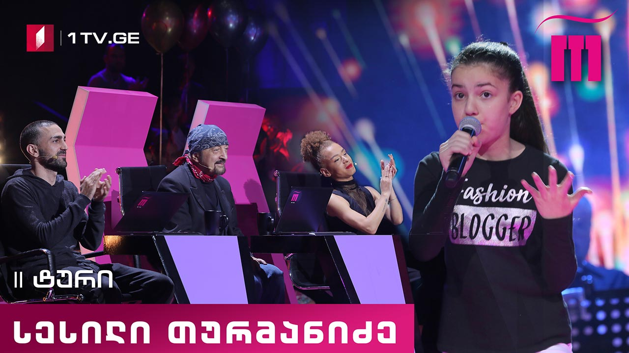 #რანინა სესილი თურმანიძე / Sesili Turmanidze - Fix You