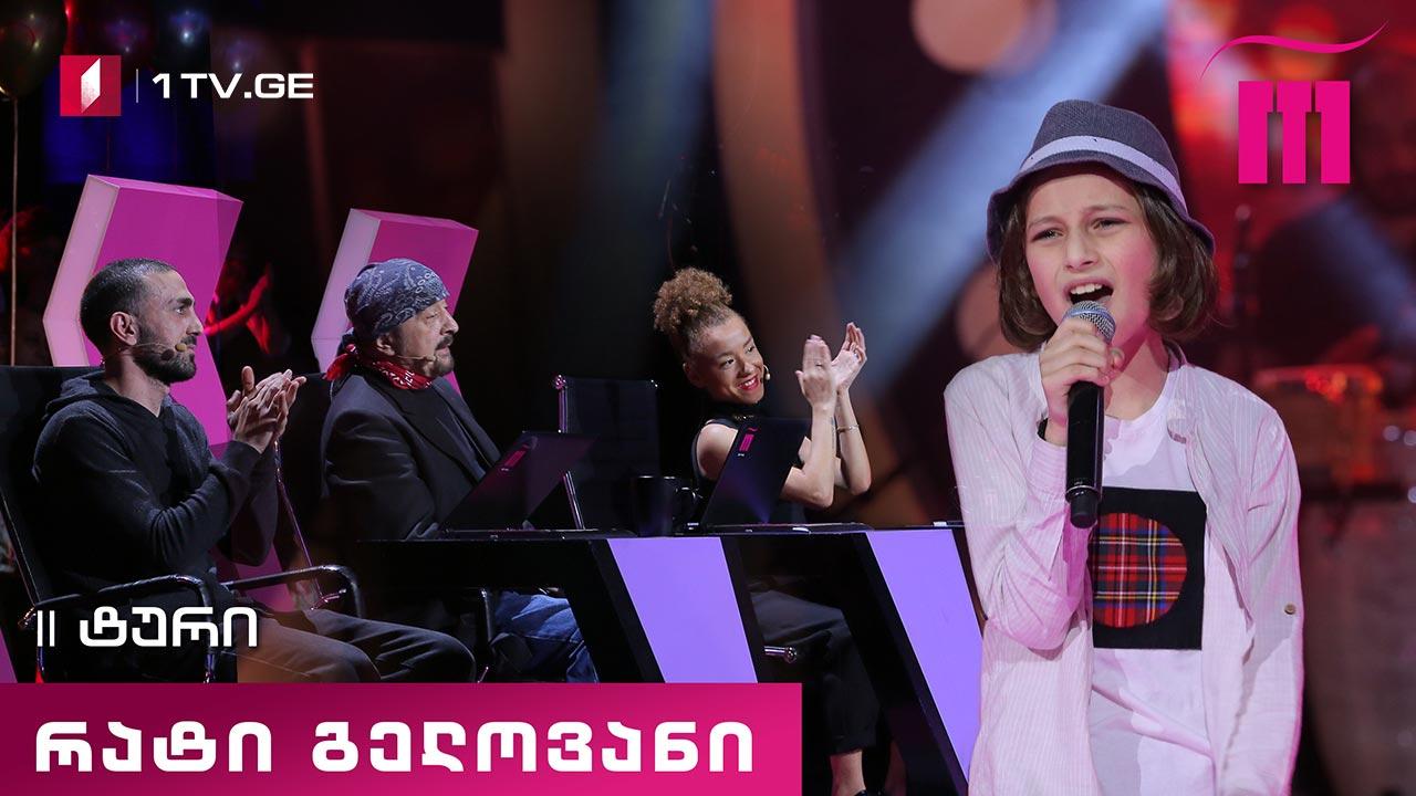 #რანინა რატი გელოვანი / Rati Gelovani - Trouble In Paradise