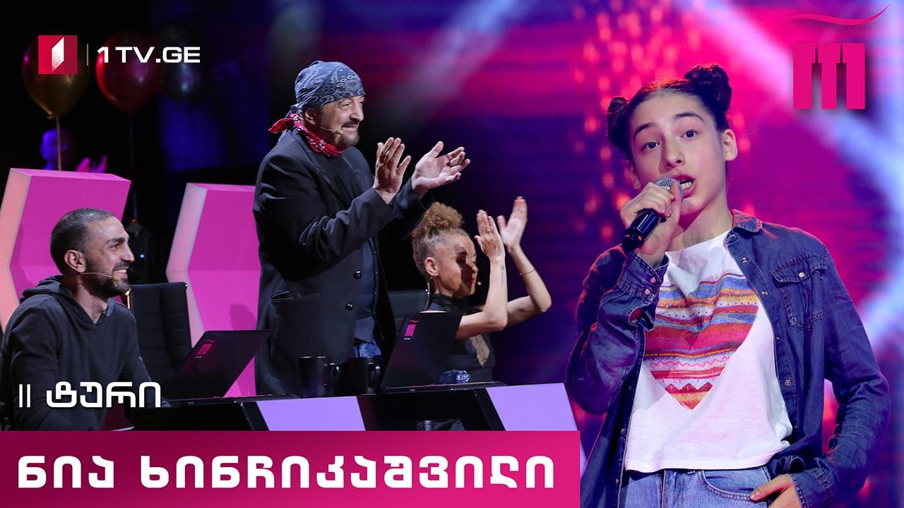 #რანინა ნია ხინჩიკაშვილი / Nia Khinchikashvili - Hallelujah I Love Her so