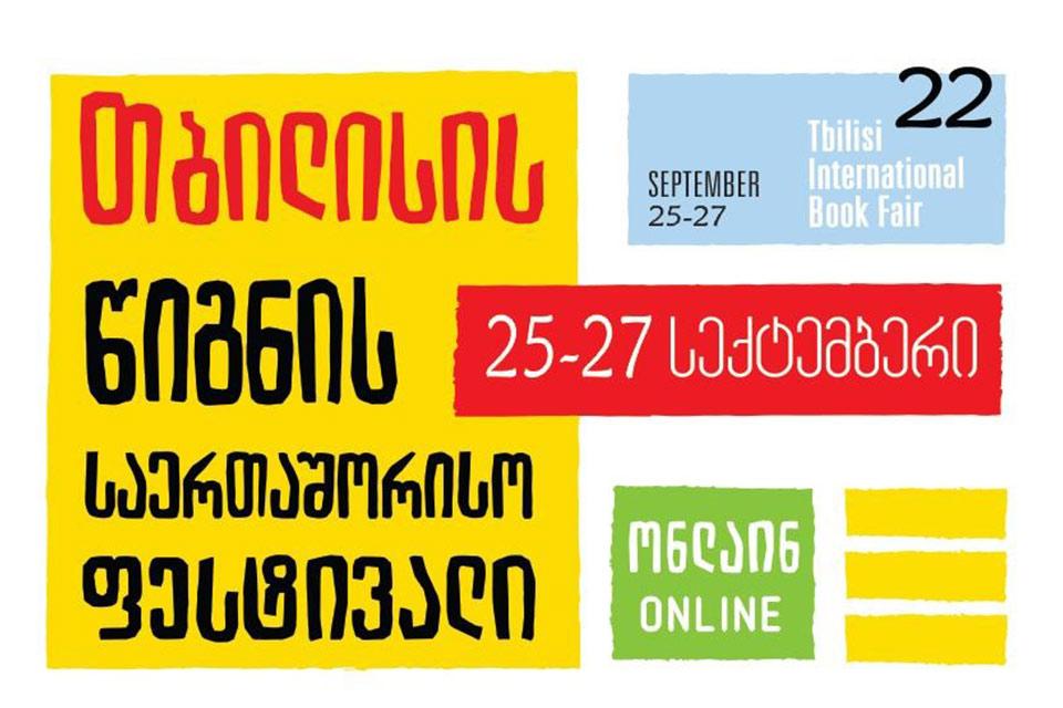 არტნიუსი - თბილისის წიგნის XXII საერთაშორისო ფესტივალი დაიწყო
