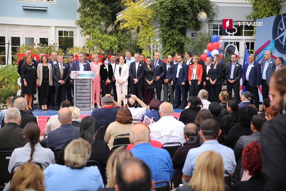 """""""Европейская Грузия"""" представила партийный список к парламентским выборам"""