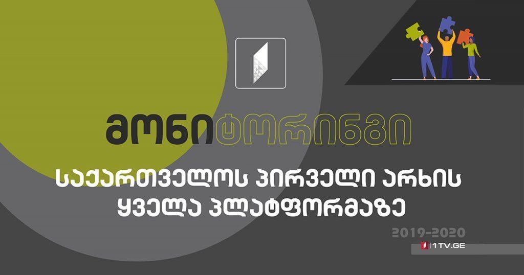 Վրաստանի Առաջին ալիքի եթերի մոնիտորինգ