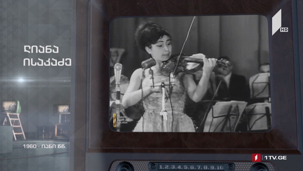 #ტელემუზეუმი ლიანა ისაკაძე, 1960-იანი წლების ჩანაწერი