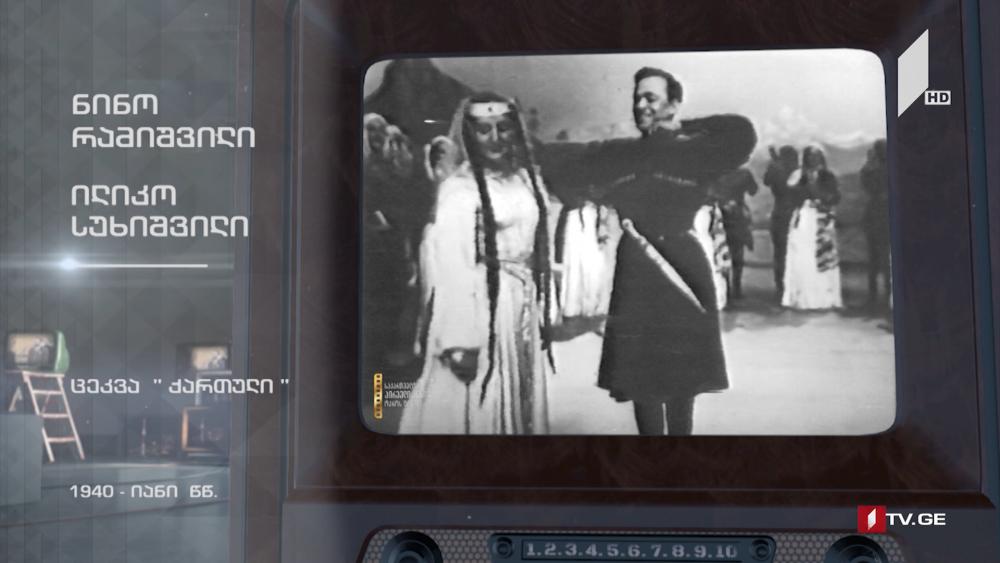 """#ტელემუზეუმი ნინო რამიშვილი და ილიკო სუხიშვილი, ცეკვა """"ქართული"""""""