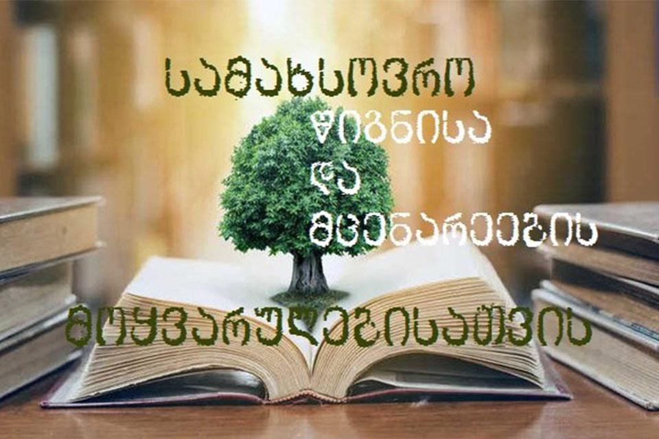 #სახლისკენ - სამახსოვრო წიგნისა და მცენარეების მოყვარულებისათვის