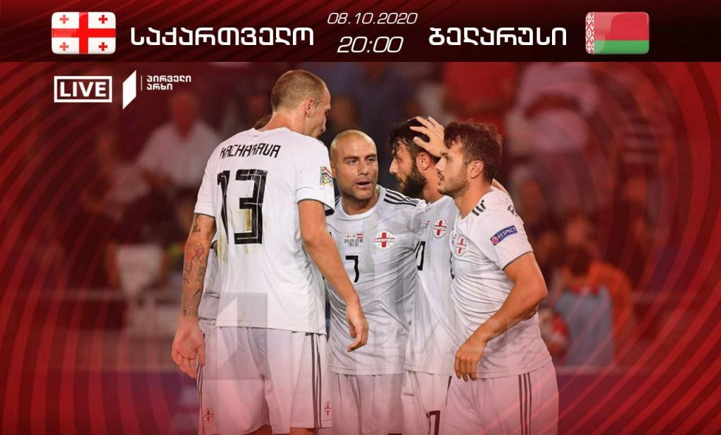 Georgia-Belarus football match on the First Channel of GPB