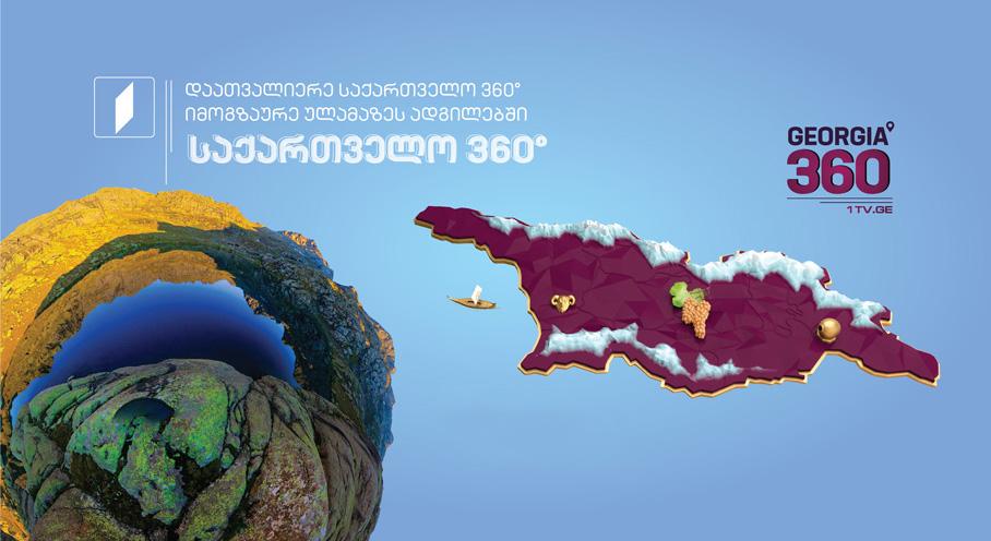Первый канал Грузии сегодня проведет презентацию нового мультимедийного проекта - «Грузия 360»