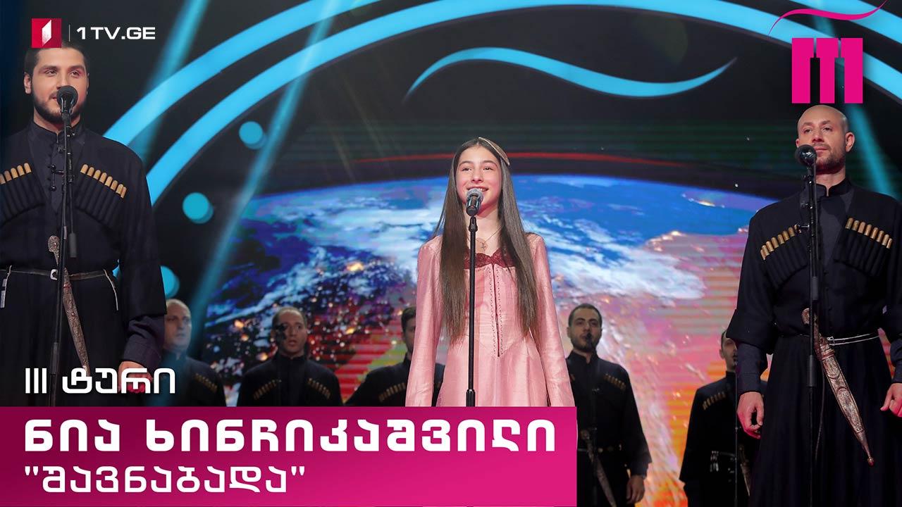 """#რანინანია ხინჩიკაშვილი / Nia Khinchikashvili & """"შავნაბადა"""" – """"ჭიჭე-ტურა"""" (ხალხური)"""