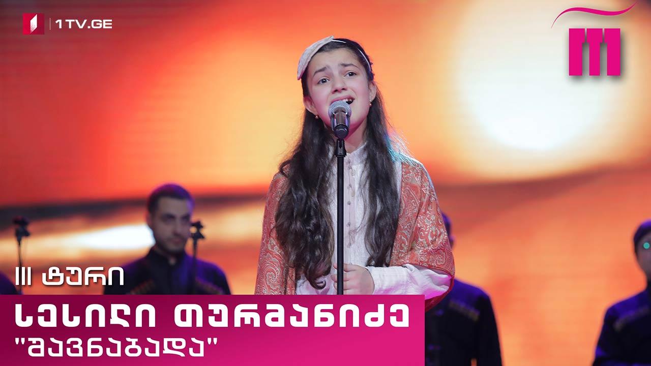 """#რანინა სესილი თურმანიძე / Sesili Turmanidze & """"შავნაბადა"""" - სალუქვაძის ნანა (ხალხური)"""