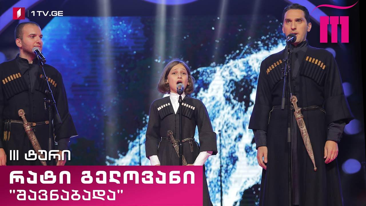 """#რანინა რატი გელოვანი / Rati Gelovani & """"შავნაბადა"""" - """"მე რუსთველი"""" (ხალხური)"""