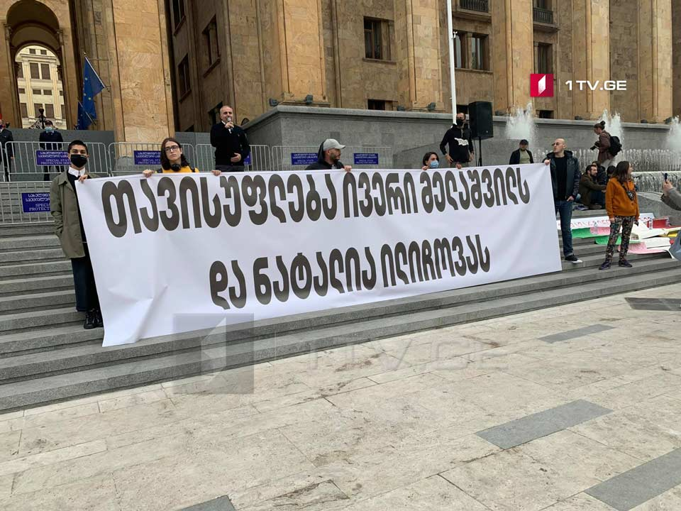 Protest in support of two persons detained into Davit Gareji case held at parliament