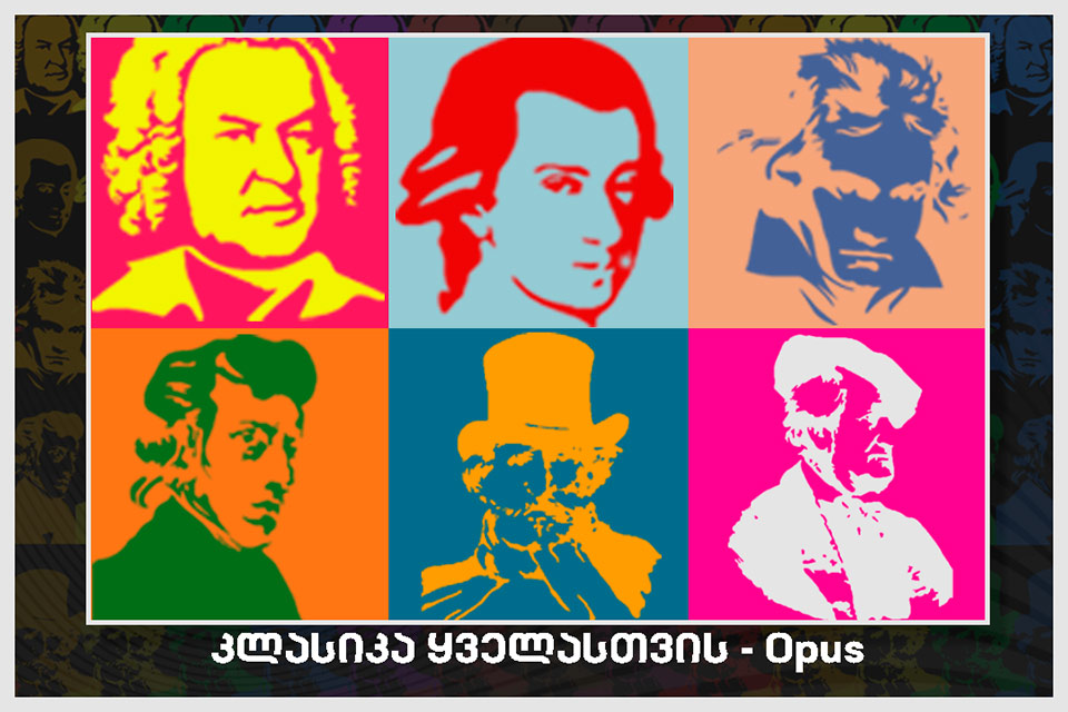 კლასიკა ყველასთვის - Opus N16