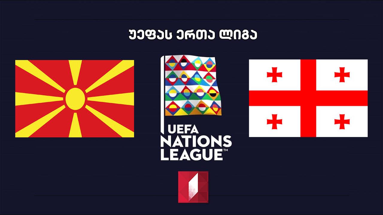 ჩრდილოეთ მაკედონია - საქართველო #LIVE უეფა-ს ერთა ლიგის 2020-2021 წლების გათამაშების მატჩი