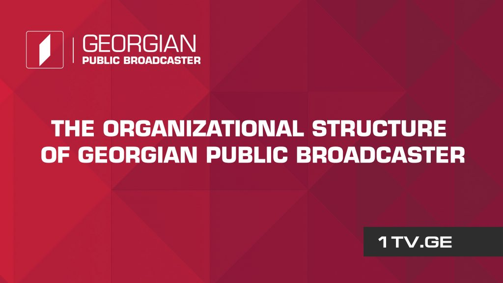 New structure of Georgian Public Broadcaster enters into force as of today